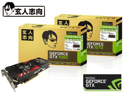 玄人志向からライトOC仕様、10cmデュアルファン搭載GEFORCE GTX 1070、GTX1080グラフィックスカード登場