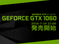 GEFORCE GTX1060搭載グラフィックスカード販売開始