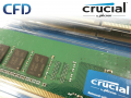 CFDブランドからCrucial デスクトップ用DDR4-2400モジュール採用メモリー増設キット各種