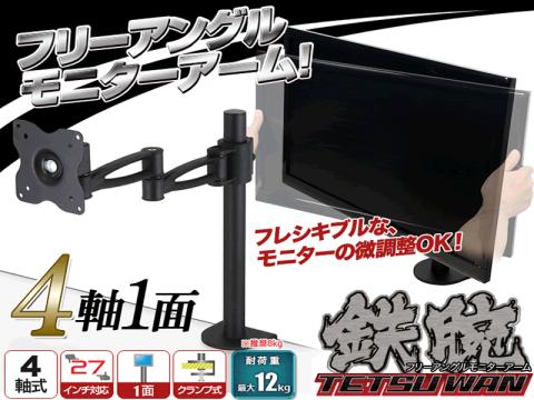 低価格で調整力豊かな多関節モニタアーム「センチュリー 鉄腕」