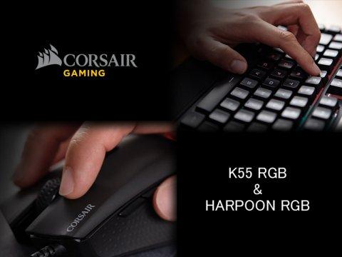 RGBライトを搭載したCorsair製ゲーミングデバイス、「K55 RGB」キーボードと「HARPOON RGB」マウスが発売