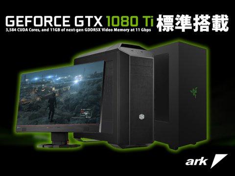 NVIDIA GeForce GTX 1080 Ti標準搭載BTOパソコン3モデル発売開始 - アーク
