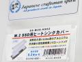 長尾製作所、国内一貫生産の職人シリーズからM.2 NVMe SSDの冷却に最適なアルミヒートシンク