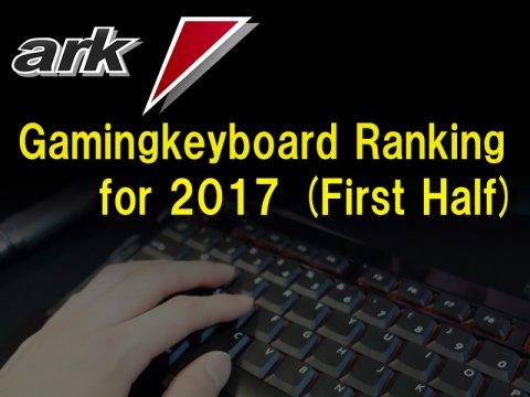 人気「ゲーミングキーボード厳選5アイテム」2017年上半期版- まとめ