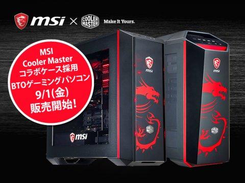 MSIとCoolerMasterがコラボしたオリジナルケース採用のBTOパソコン3モデルを発売 - アーク