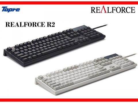 東プレ製キーボード「REALFORCE」の第2世代モデル 「R2シリーズ」が発売。