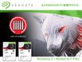 Seagate、大容量12TB HDDにNAS向け「IronWolf / IronWolf Pro」シリーズが追加ラインアップ