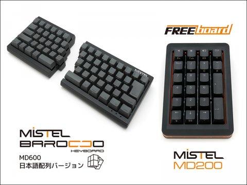 分離型キーボード 「Barocco MD600」シリーズの日本語配列モデルとテンキーレスパッド「FreeBoard MD200」の販売を開始