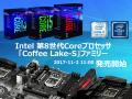 インテル「Coffee Lake-S」とZ370チップ搭載マザーボード各種11月2日発売決定、予約もスタート。