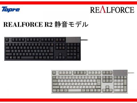東プレ製キーボード「REALFORCE」のR2シリーズに静音スイッチ搭載モデルが登場