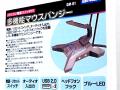 多機能で低価格、各種ハブ搭載でヘッドフォンスタンドにもなる使えるマウスバンジー「AINEX GM-01」が登場