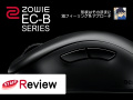BenQ ZOWIE 「EC1-B EC2-B」- アークSTAFFレビュー
