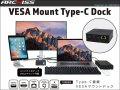 VESAマウントが可能なType-C接続ドッキングステーション「VESA Mount Type-C Dock」がARCHISSから発売
