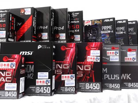 AMD B450チップセット搭載マザーボード各種、7月31日 22:00より販売開始