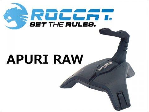 ROCCATからケーブルマネージメントアクセサリー「APURI RAW」が発売
