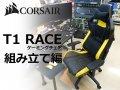 開封の儀! 注目のCorsair製ゲーミングチェア「T1 RACE」を組み立ててみた - アークSTAFFファーストインプレッション