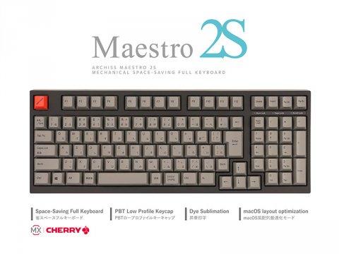 ARCHISSから省スペース型のメカニカルキーボード「Maestro 2S」と、カラフルな交換用キーキャップが発売