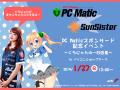 くろにゃんがまもりちゃんに、PC Maticスポンサード記念イベント「~くろにゃんの一日店長~」を1月27日(日)アークアキバ店舗にて開催