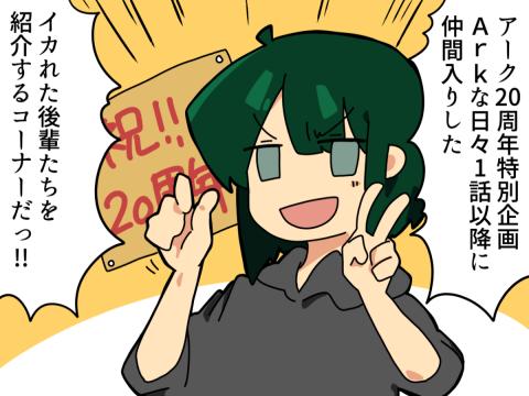 Arkな日々#152【ひほすけ店員日記】