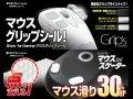 究極のマウスコントロールを!! ビット・トレード・ワンからマウス用アクセサリが発売中