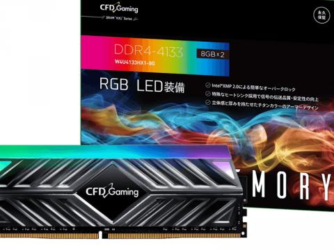 CFDのゲーミングOCメモリHX1シリーズ上位スペックDDR4-4133モデル「W4U4133HX1-8G」が入荷