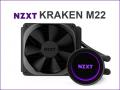 NZXTから小型PCに最適な120mmサイズの簡易液冷CPUクーラー「KRAKEN M22」が登場