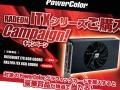 PowerColor Radeon ITXシリーズグラフィクスカードの購入で豪華商品が当たる「RADEON ITXシリーズご購入キャンペーン」が開始