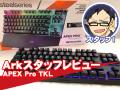 スタッフIによるSteelSeries 「Apex Pro TKL」レビュー