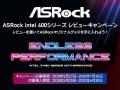 オリジナルグッズが当たる「ASRock intel 400シリーズ レビューキャンペーン」開催