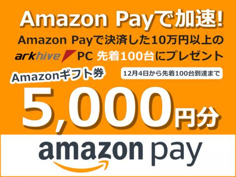 アーク、arkhive PCをAmazon Pay 決済で購入した先着100台に5000円分のAmazon ギフト券をプレゼントするキャンペーンが開始