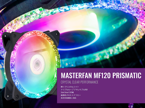 ROYALな輝き、クリスタル加工をリングに施したアドレサブルRGB搭載ファン「MasterFan MF120 Prismatic」