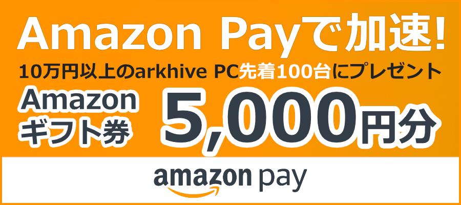 Amazon Payで加速! 歳末arkhiveパソコン x Amazon Payキャンペーン