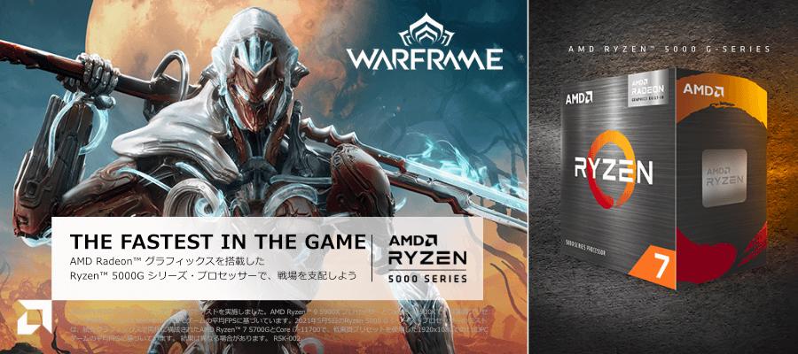 AMD Ryzen 5000Gシリーズ WARFRAME パックアイテムバンドルキャンペーン