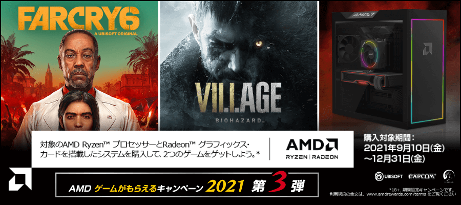 AMD ゲームがもらえるキャンペーン 2021 第3弾