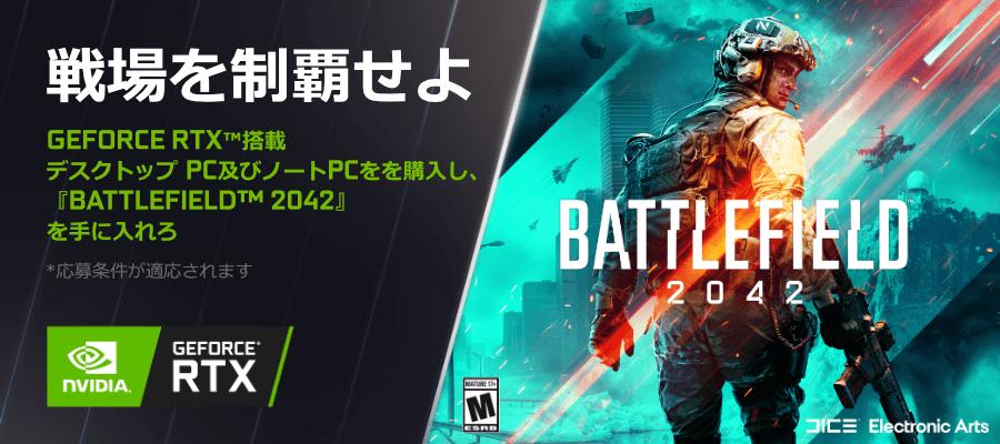 NVIDIA GeForce RTX30 シリーズ Battlefield 2042 バンドルキャンペーン