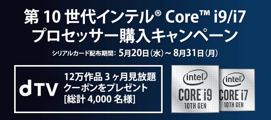 第10世代インテル Core i9 / i7 プロセッサー購入キャンペーン