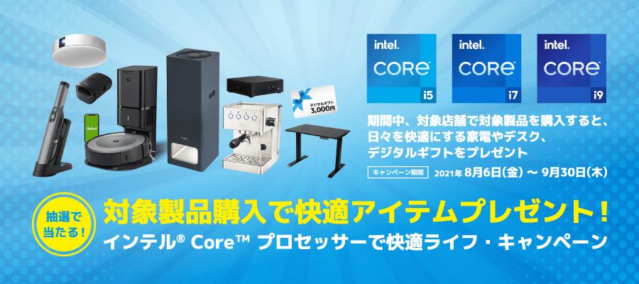 インテル® Core™ プロセッサーで 快適ライフ・キャンペーン