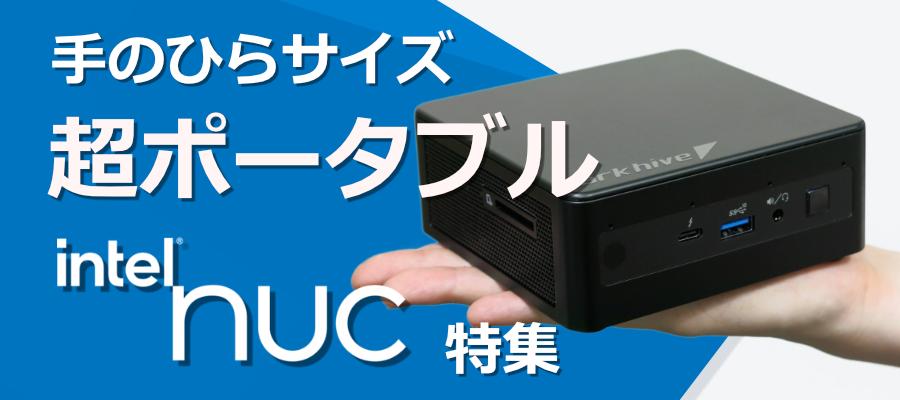 手のひらサイズ省スペースパソコン「NUCシリーズ」オリジナルBTOパソコン