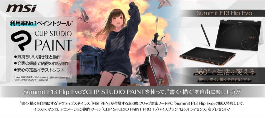 CLIP STUDIO PAINT PRO(12ヶ月ライセンス)プレゼントキャンペーン
