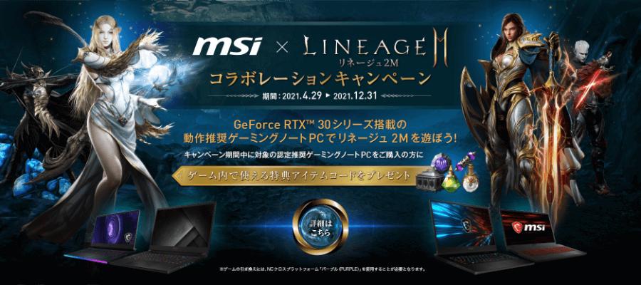 MSI×リネージュ2M コラボレーションキャンペーン