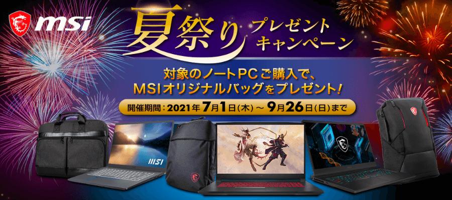 MSI夏祭りプレゼントキャンペーン2021
