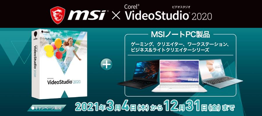 MSI×Corel VideoStudio 2020 購入特典キャンペーン
