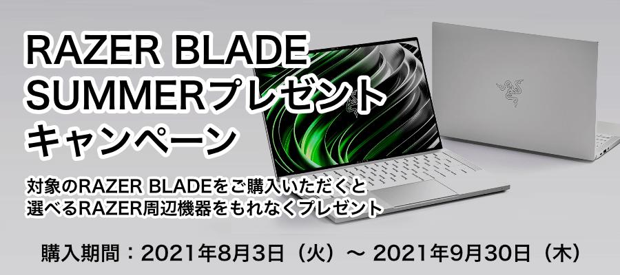 Razer Blade - 2021 Summer プレゼントキャンペーン