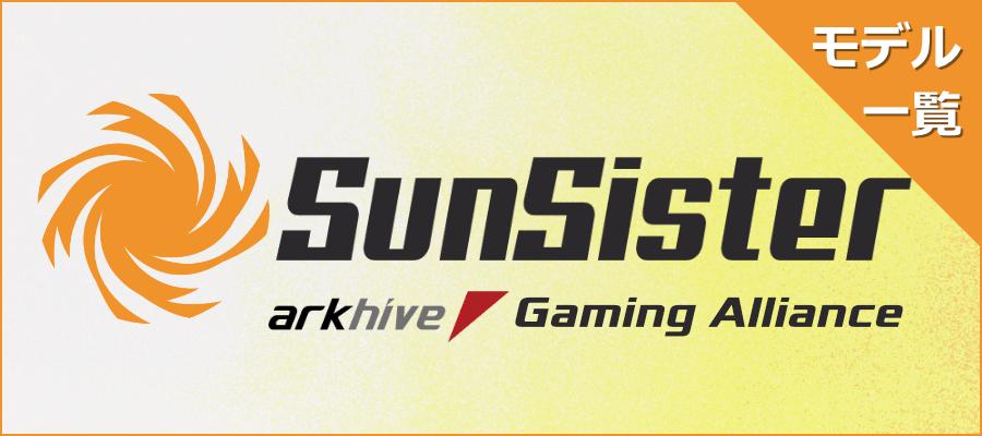 Sunsister x ark 推奨ゲーミングパソコン