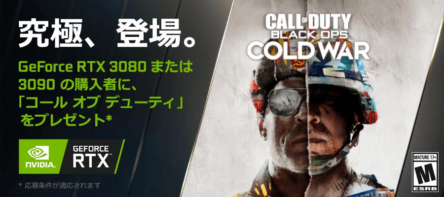 「Call of Duty:Black Ops Cold War」バンドルキャンペーン