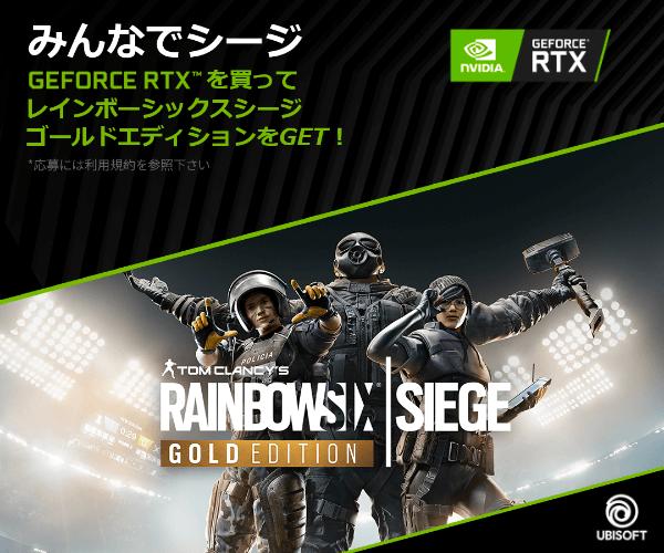 rainbow-six-siege-bundle