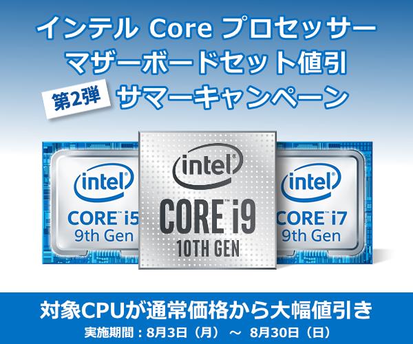 cpu-campaign-intel-202008