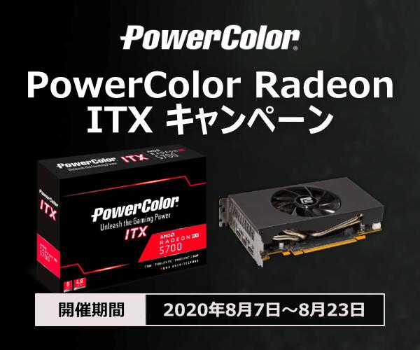 powercolor-vga-202008