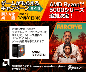 amd-gamebundle-202010