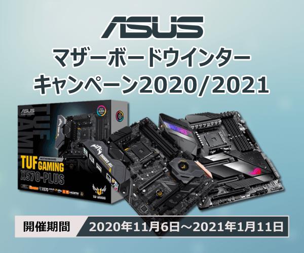 asus-mb-202011